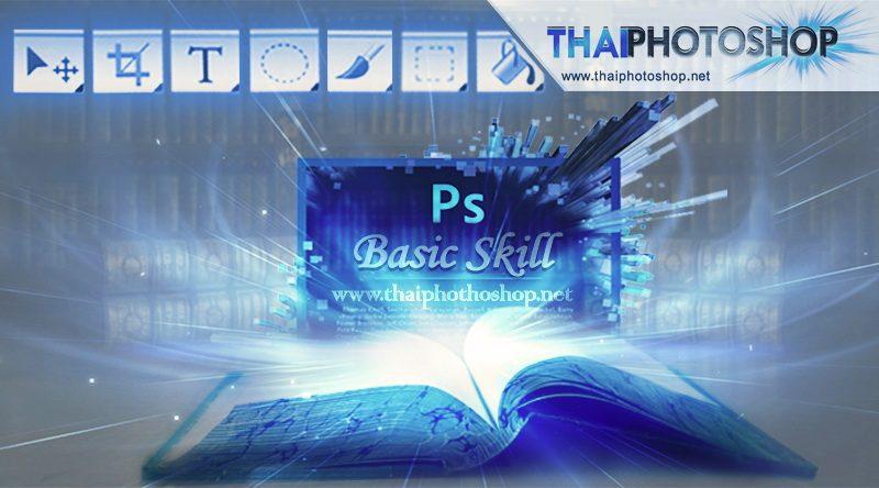 Thaiphotoshop.net สอนโฟโต้ชอป