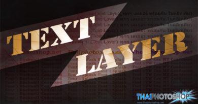 การปรับแต่งข้อความ Text ใน Photoshop พร้อมกันหลายๆ Layer